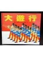 二手書博民逛書店 《大遊行》 R2Y ISBN:9576321514│克魯兹(Crews
