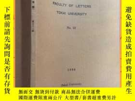 二手書博民逛書店英文書罕見the bulletin of the faculty of letters tokai univers