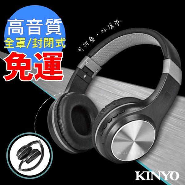 免運【KINYO】折疊全罩式藍牙耳機麥克風(BTE-3850)好攜帶/CP質高