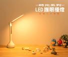 REMAX 時光系列 觸控式開關/多色燈光效果 簡約優雅設計 護眼式可折疊LED檯燈/ 桌燈/ 護眼燈