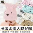 強吸水兔耳菠蘿格乾髮帽 珊瑚絨 懶人頭巾 吸水帽 速乾 包頭 可愛耳朵浴帽【Z200803】