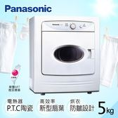 Panasonic 5公斤落地式乾衣機 NH-50V-H淡瓷灰