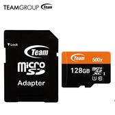 【Team 十銓】128GB 500X MicroSDXC UHS-I 記憶卡(附轉卡)