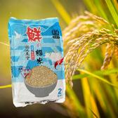 ~~特選糙米2公斤~~脫氧新包裝 延長保鮮期至一年---台東縣關山鎮農會
