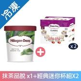 哈根達斯抹茶經典迷你杯組(送2張冰券)【愛買冷凍】