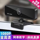 臺式電腦攝像頭筆記本家用高清視頻網課教學帶麥克風usb免驅 快速出貨