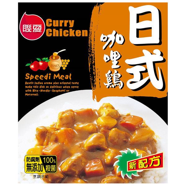 【聯夏】免煮菜 日式咖哩雞(200g/包)