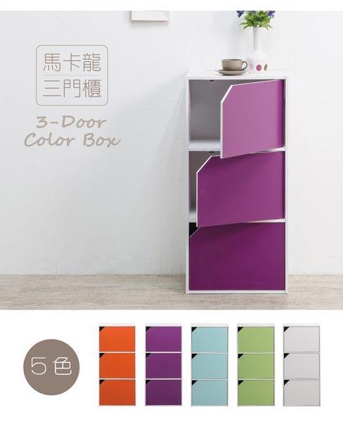 門櫃 收納【收納屋】 超值馬卡龍三門櫃-六色可選&DIY組合傢俱
