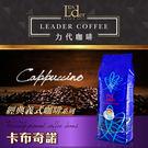 【經典義式咖啡】卡布奇諾豆 --1公斤/袋--