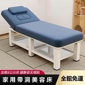 美容床 美容院專用按摩床推拿床按摩家用理療床帶洞美容床80*190【優惠兩天】