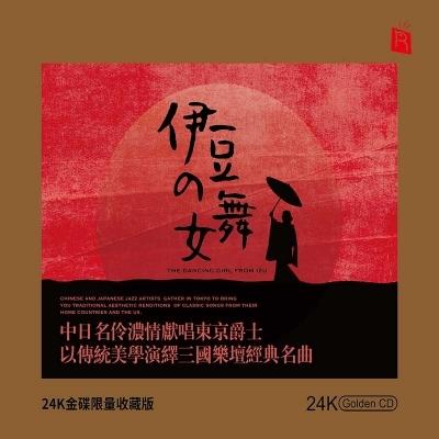 停看聽音響唱片】【CD】伊豆的舞女 (24K黃金CD)
