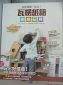 【書寶二手書T9/美工_QKY】爸爸媽媽一起玩!瓦楞紙箱創意玩具_石倉裕幸
