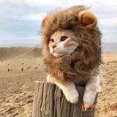 貓咪獅子頭套貓帽子可愛搞怪寵物拍照道具小狗狗裝扮裝飾品【倪醬小舖】