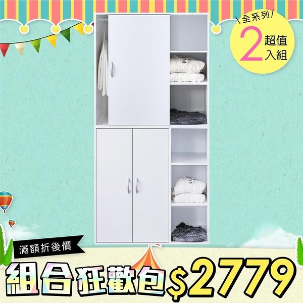 《HOPMA》多功能三門六格組合衣櫃/衣櫥A-203+A-206