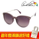 Arnold Palmer 時尚偏光太陽眼鏡