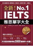 全新!IELTS雅思單字大全:短文組織記憶 措辭變換 片語延伸,全面提升寫作、口