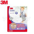 3M 兒童安全系列安全鎖扣