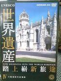 挖寶二手片-K13-015-正版DVD*電影【世界遺產-踏上嶄新旅途】-大航海時代的殘影