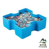1000拼圖專用分片盒 6只裝 高品質 拼圖收納盒【步行者戶外生活館】