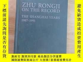 二手書博民逛書店英文書;罕見ZHU RONGJI ON THE RECORD 1