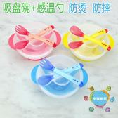 吸盤碗寶寶兒童餐具套裝嬰兒飯碗吸盤碗軟勺子感溫輔食碗餐盤筷子不銹鋼