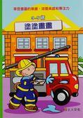 塗塗畫畫(3-5歲)