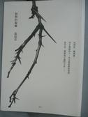 【書寶二手書T3/社會_IPB】殺戮的艱難_張娟芬