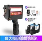 噴碼機 手持智慧噴碼機大字體5cm打生產日期小型全自動紙箱鋼板材打碼機 MKS韓菲兒