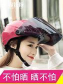 電動摩托車頭盔男電瓶車女夏季輕便式半盔防曬安全帽 魔法街