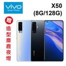 Vivo X50 5G (8G/128G) 6.56吋 雙卡雙待 《贈 造型麋鹿夜燈》[24期0利率]