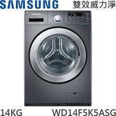 【免費基本安裝+舊機回收】WD14F5K5ASG Samsung 三星 14KG  變頻 滾筒 洗衣機 公司貨