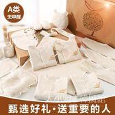 新生兒禮盒純棉嬰兒衣服套裝0-3個月6春秋夏季剛出生初生寶寶用品-大小姐韓風館