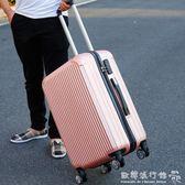 行旅箱  韓版拉桿箱萬向輪旅行箱20寸男女行李箱包學生登機箱igo 『歐韓流行館』
