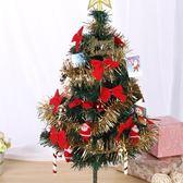 聖誕樹裝飾品玩具led彩燈套餐小掛件擺件迷你60CM豪華發光diy手工【快速出貨八折免運】