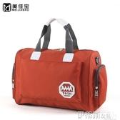 旅行袋韓版大容量旅行袋手提旅行包可裝衣服的包包行李包女防水旅游包男 春季特賣