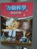 【書寶二手書T4/少年童書_XAB】力翰科學-化學寶盒