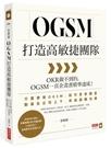OGSM打造高敏捷團隊:OKR做不到的,OGSM一頁企畫書精準達成!【城邦讀書花園】