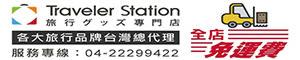 TravelerStation