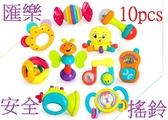 幼之圓㊣匯樂豪華寶寶手搖鈴10 件組安全無毒音樂啟蒙早教玩具彌月