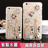 蘋果 iPhoneX iPhone8 Plus iPhone7 Plus iPhone6s Plus 香水鐵塔 手機殼 水鑽殼 貼鑽 訂製