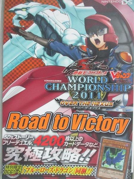 【書寶二手書T1/漫畫書_BLS】遊戲王5D s WORLD CHAMPIONSHIP 2011...(日文)