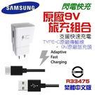 (白色)S9原廠閃電快充頭+白色原廠傳輸線TYPE-C (SONY/HTC/NOKIA可使用)