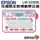 【超值優惠D 任選限定標籤帶五捲】EPSON LW-220DK 甜蜜愛戀款標籤機