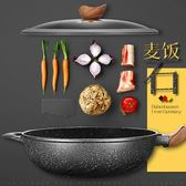 麥飯石不黏鍋炒鍋無油煙炒菜鍋家用電磁爐燃氣灶適用平底鍋具 LannaS