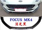福特 FOCUS MK4 時尚版 美夢版 佛新版 182 成真版 4D 5D 消光黑 三點式 專用型下巴 下擾流板
