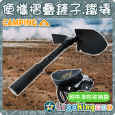 【樂購王】《便攜摺疊鏟子/鐵撬》出口韓國 戶外登山 強度鋼鐵 露營 登山 釣魚 指南針【B0283】