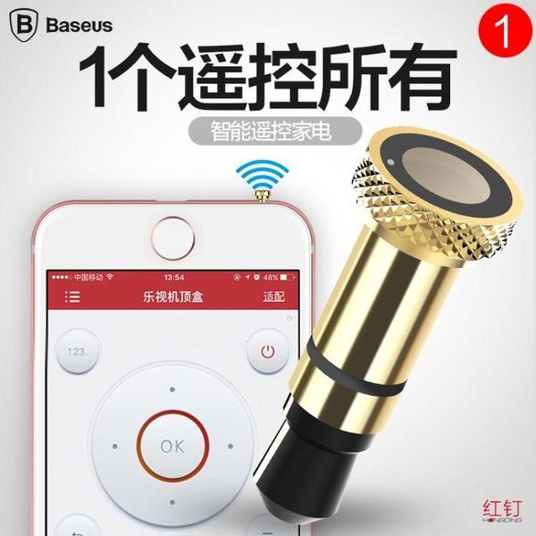 防塵塞萬能蘋果安卓手機紅外線發射器頭iphone配件遙控器LY2351『愛尚生活館』