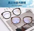 男女防輻射眼鏡潮平面平光防藍光電腦護目鏡...
