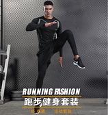 運動套裝 男跑步運動緊身衣吸汗訓練服籃球晨跑春夏季健身房裝備【618優惠】