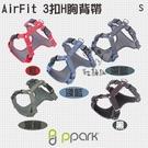 PPARK寵物工園[AirFit 3扣H胸背帶,S,5種顏色]